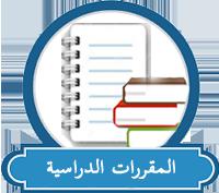 دراسة عن نظام المقررات