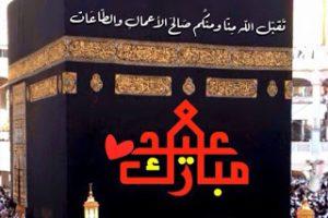 Pictures-Eid-al-Adha-2017-E280AB18E280AC-E280ABE280AC